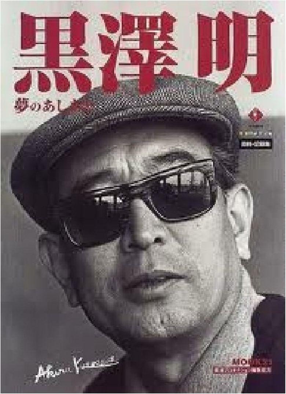 Kurosawa: The Last Emperor Poster
