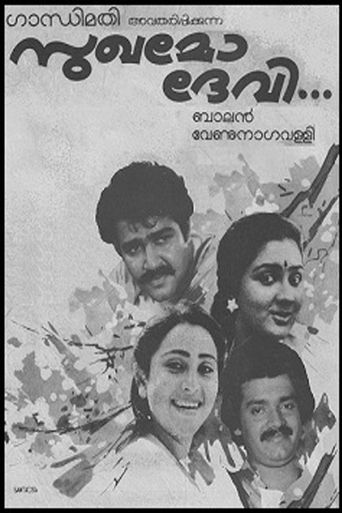 Sukhamo Devi Poster