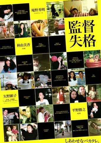 Kantoku shikkaku Poster