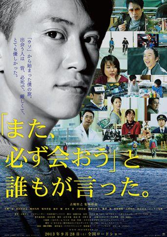 Mata, Kanarazu Aou to Dare mo ga Itta Poster