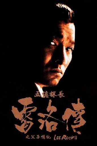 Lee Rock II Poster