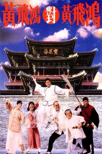 Master Wong Vs Master Wong Poster