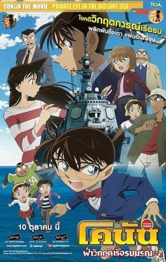 Detective Conan: Private Eye in the Distant Sea Poster