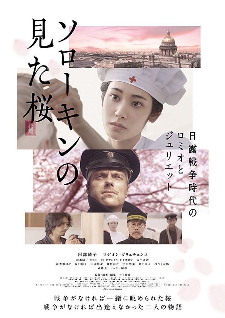 The Prisoner of Sakura Poster
