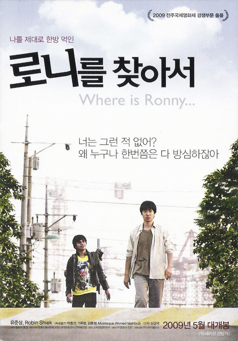 Where Is Ronny... Poster