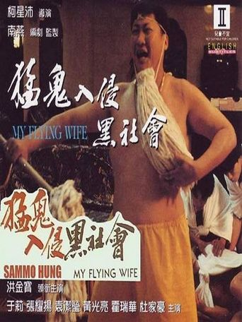 My Flying Wife Poster