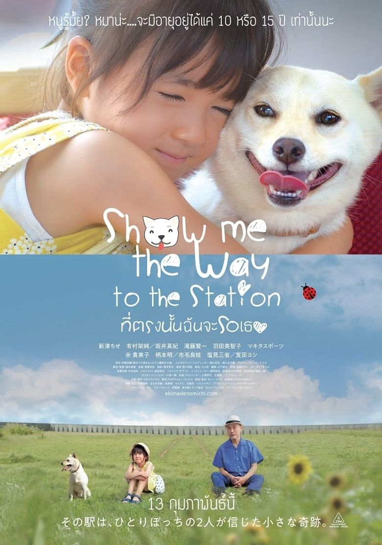 Show Me The Way To The Station Poster