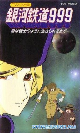 Galaxy Express 999: Can You Live Like A Warrior? Poster