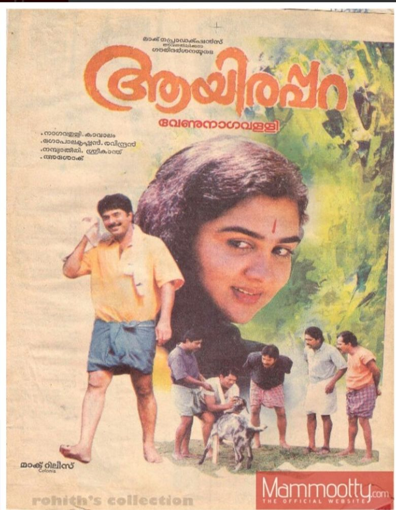 Aayirappara Poster