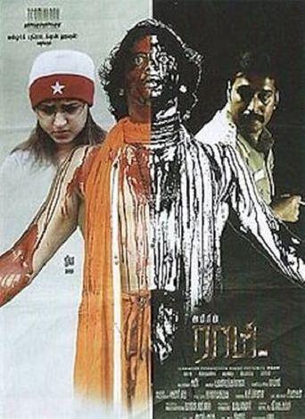 Raam Poster