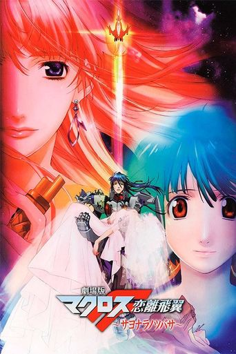 Macross Frontier: The Wings of Goodbye Poster