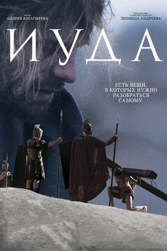Iuda Poster