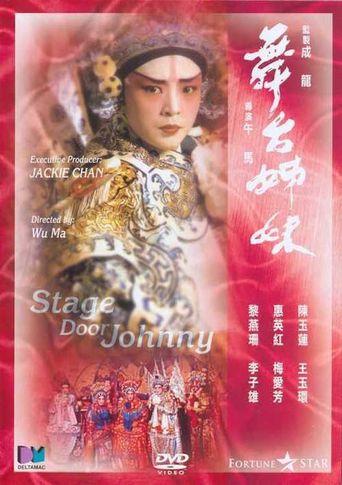 Stage Door Johnny Poster