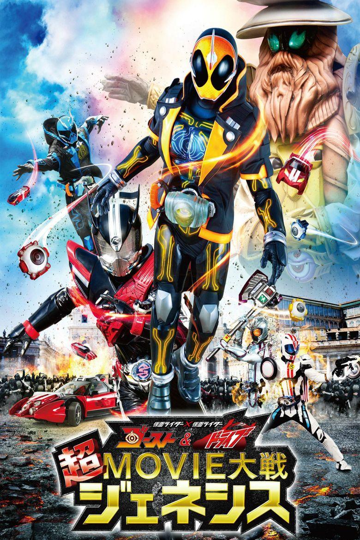 Kamen Rider × Kamen Rider Ghost & Drive: Super Movie War Genesis Poster