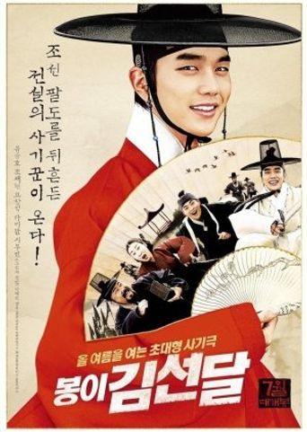 Seondal: The Man Who Sells the River Poster