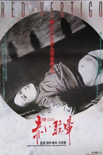 Angel Guts: Red Vertigo Poster