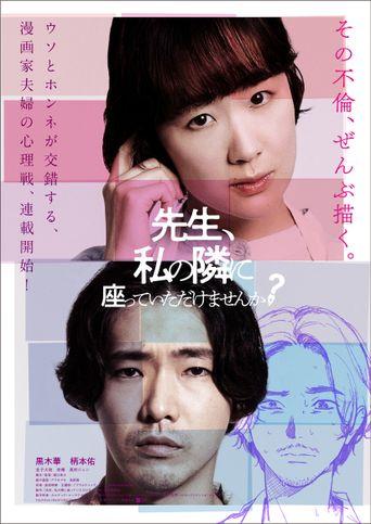 Sensei, Would You Sit Beside Me? Poster