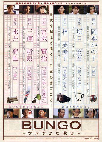 Bungo: Stories of Desire Poster