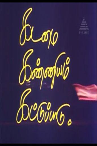 Kadamai Kanniyam Kattupaadu Poster
