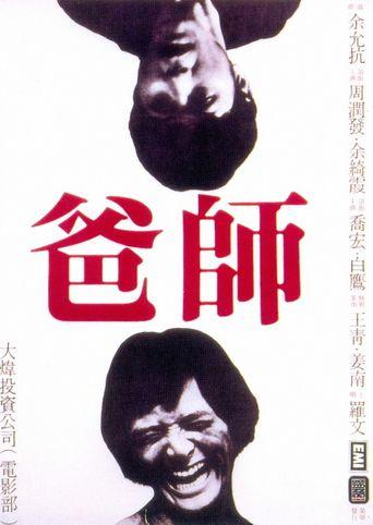 See-Bar Poster