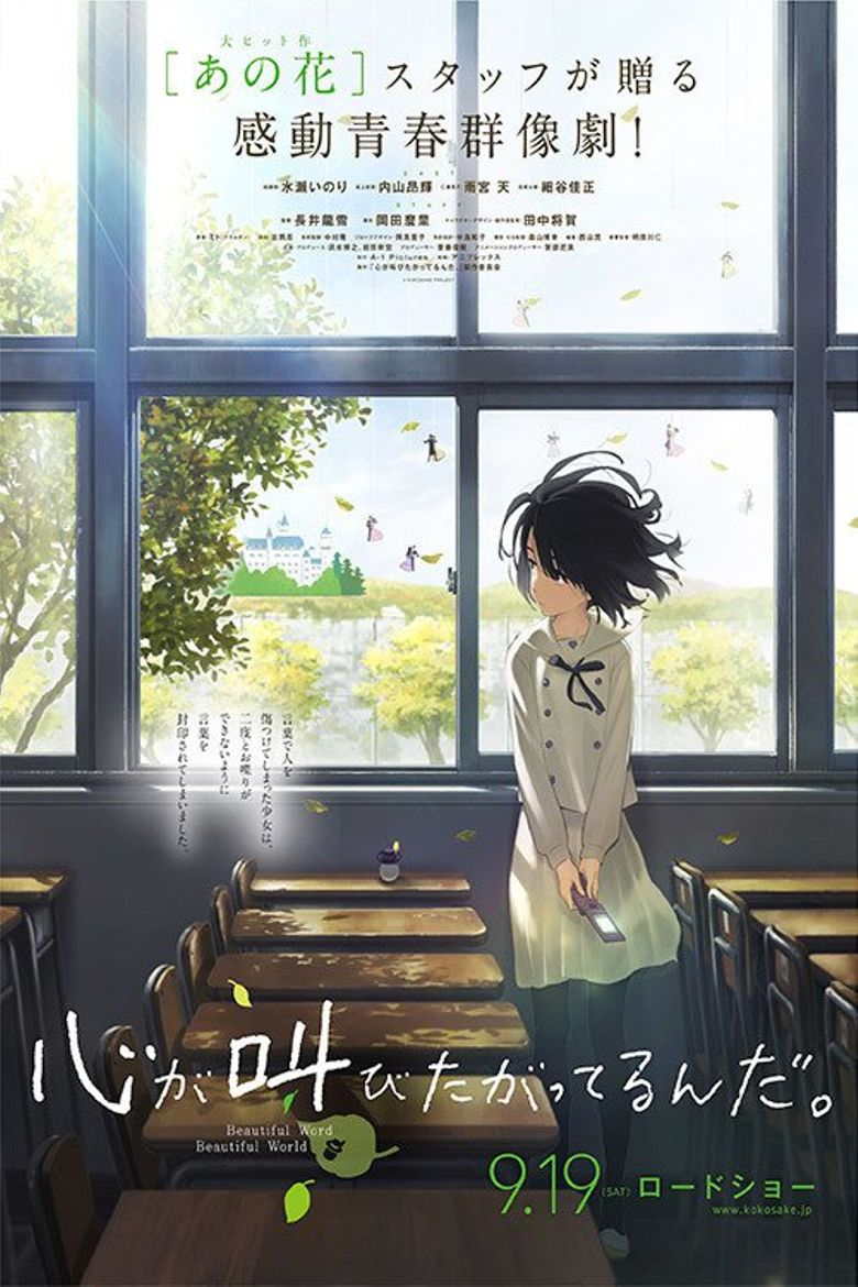 The Anthem of the Heart Poster