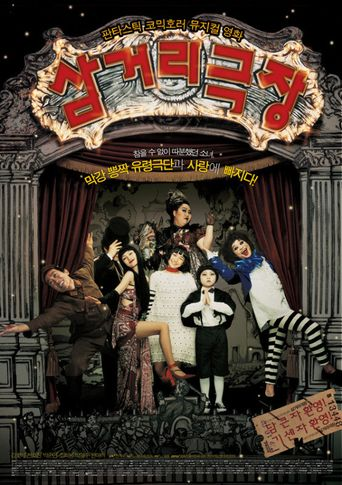 Midnight Ballad for Ghost Theater Poster