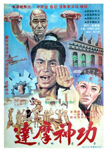 Grand Master Of Kung Fu Poster