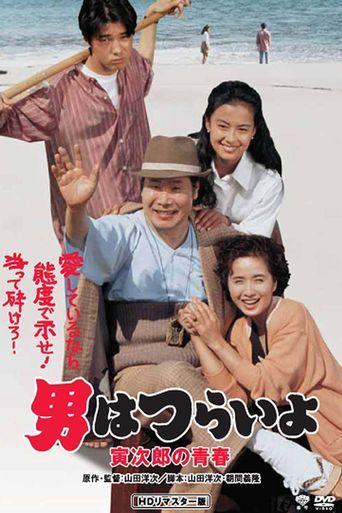 Tora-San Makes Excuses Poster