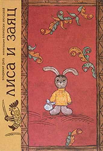 The Fox and the Hare Poster