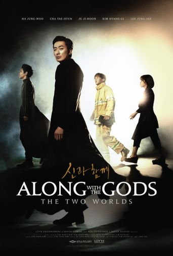 Watch Along with the Gods: The Two Worlds
