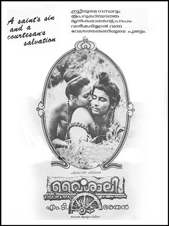 Vaishali Poster