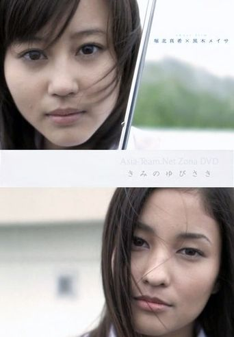 Kimi no Yubisaki Poster