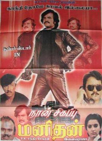 Naan Sigappu Manithan Poster