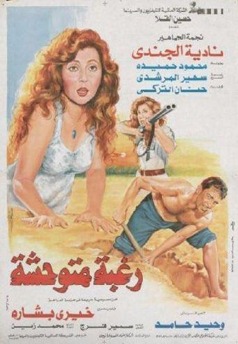 Wild Desire Poster