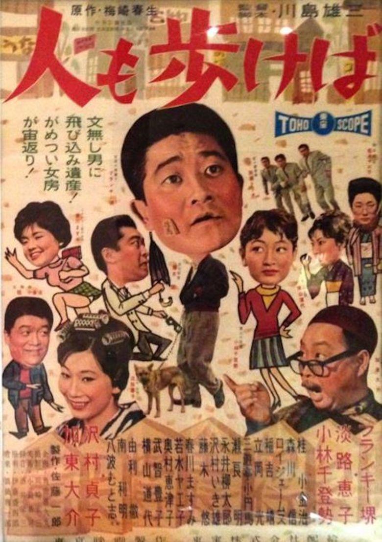 Hito mo arukeba Poster