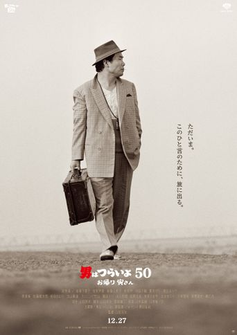 Tora-san, Wish You Were Here Poster