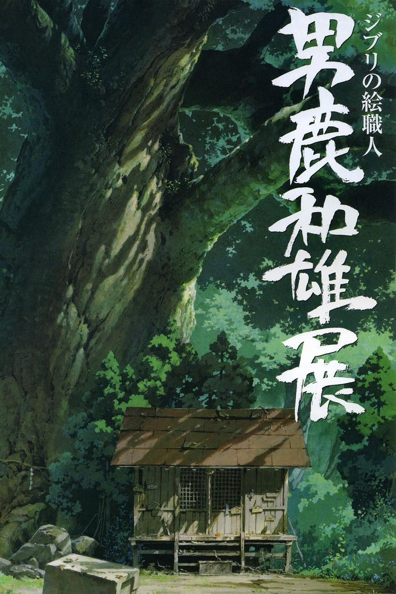 Oga Kazuo Exhibition: Ghibli No Eshokunin - The One Who Painted Totoro's Forest Poster