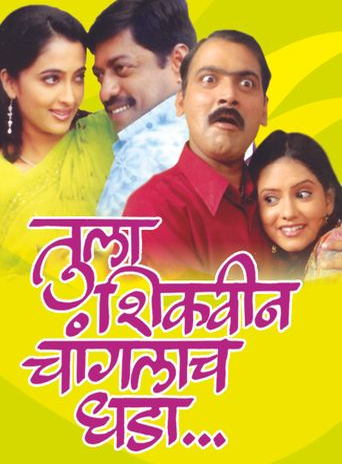Tula Shikwin Changlach Dhada Poster
