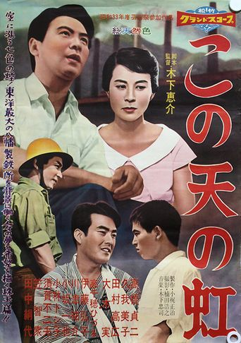 The Eternal Rainbow Poster