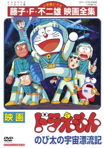 Doraemon: Nobita Drifts in the Universe Poster