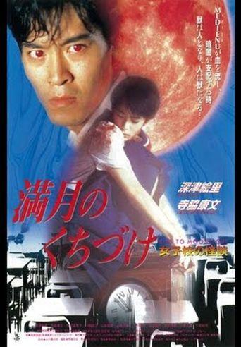 Mangetsu no Kuchizuke Poster