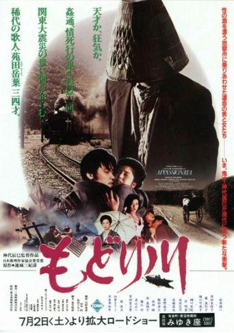 Modori-gawa Poster