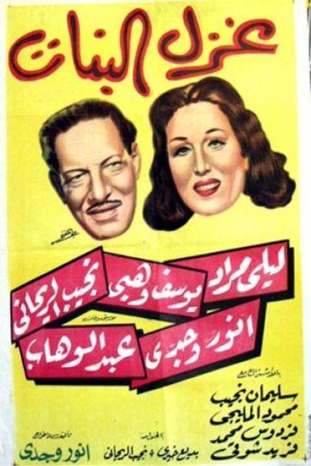 The Flirtation of Girls Poster