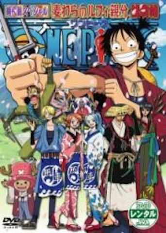 One Piece TV Special: The Detective Memoirs of Chief Straw Hat Luffy Poster