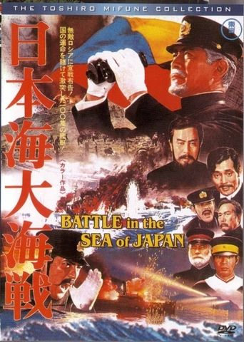 Great Battle of the Japan Sea Poster