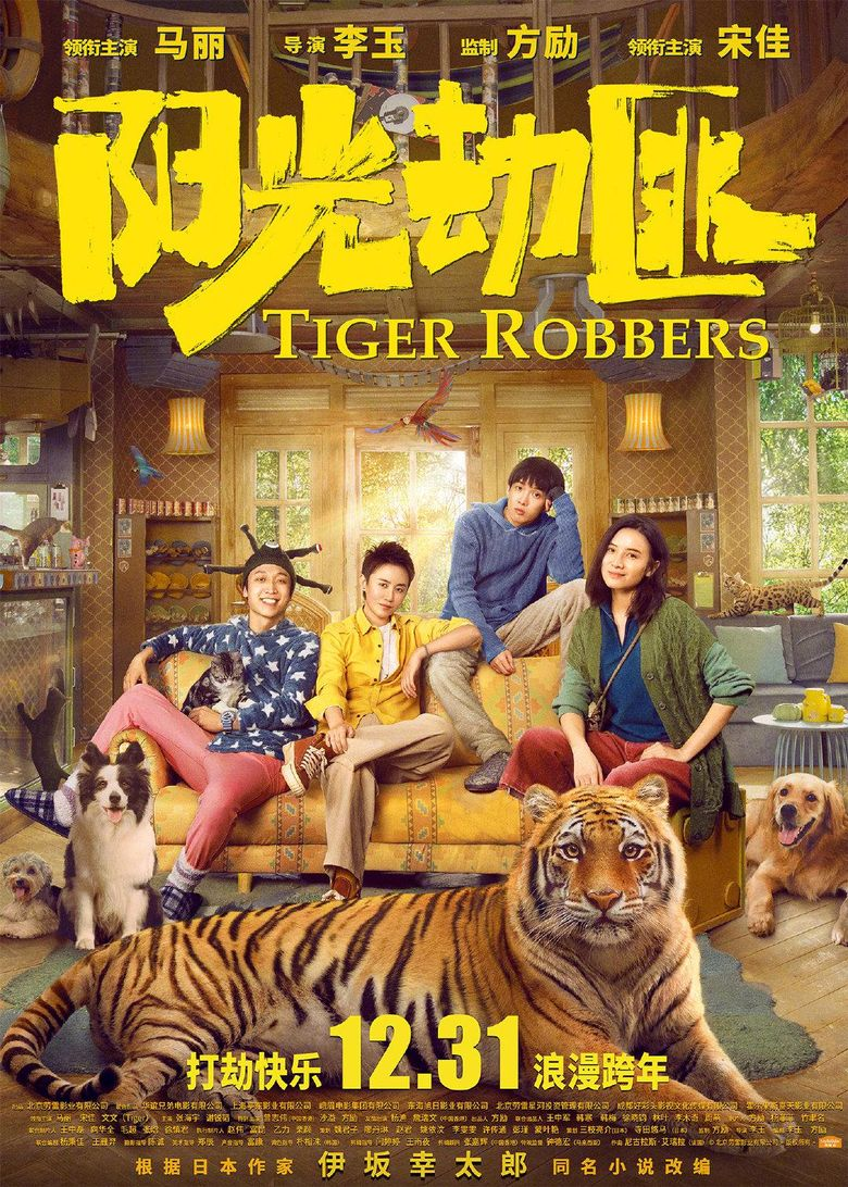Tiger Robbers Poster