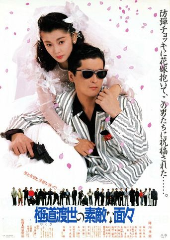Those Swell Yakuza Poster