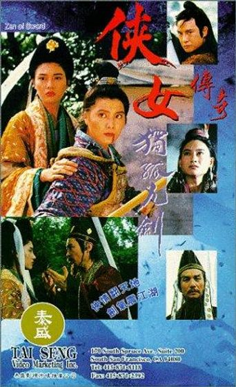 Zen of Sword Poster
