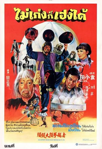 Against Rascals with Kung-Fu Poster