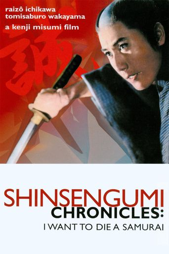 Shinsengumi Chronicles Poster